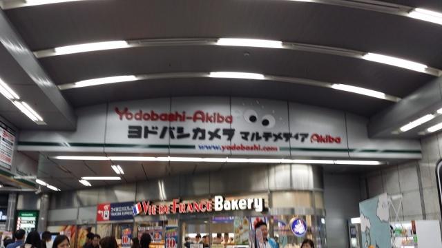 Tokyo Yodobashi Akihabara Faithful Journeys